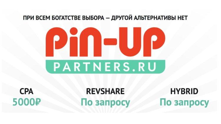 Партнерская программа PIN-UP.RU