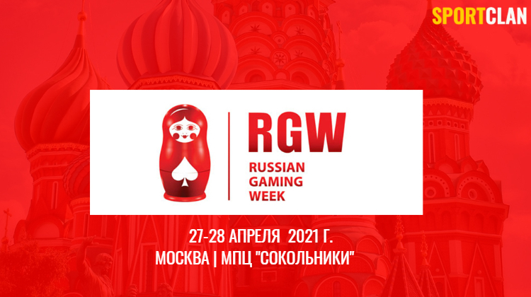 Два в одном: 27-28 апреля в Москве пройдёт Russian Gaming Week и награждение Betting Awards