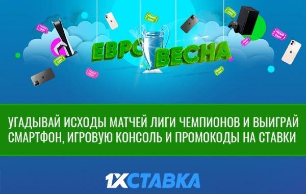 """Выиграй смартфон или игровую приставку в акции """"Евровесна"""" от 1xСтавка!"""