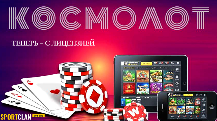 В Украине выдана первая лицензия на гемблинг – её получило онлайн-казино «Космолот»