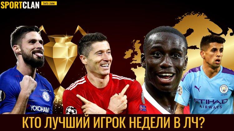 Левандовский, Жиру, Менди и Канселу поборются за звание лучшего игрока недели в ЛЧ