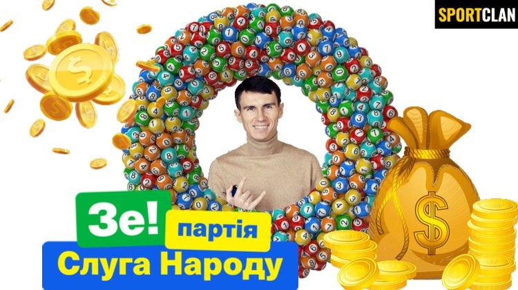 Депутат от партии Зеленского 6 раз выиграл в лотерею в один и тот же день