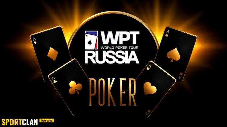 19-28 февраля в Сочи пройдёт престижный турнир по покеру WPT Russia