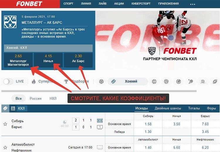лучшие букмекеры для ставок на хоккей в России