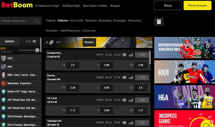 рейтинг бк для ставок на хоккей в России онлайн