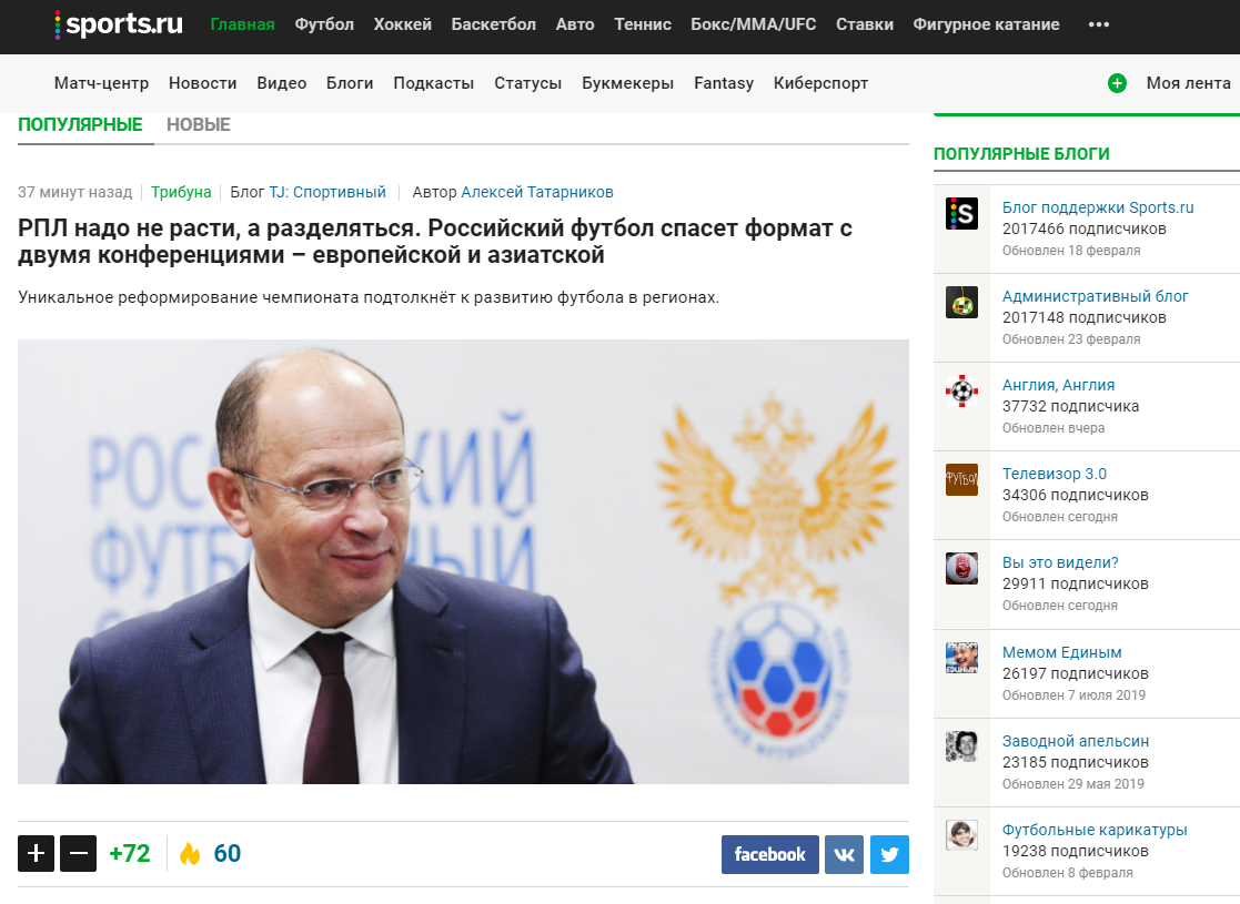 sports ru купил инвестиционный фонд FABERLIC