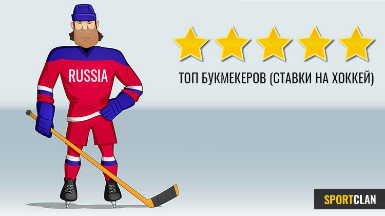 ТОП 10 БК для ставок на хоккей в России (2021)