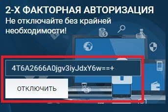 1xbet отключить двухфакторную аутентификацию