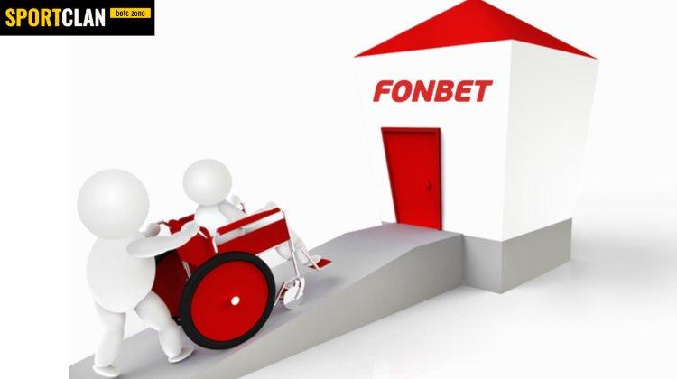 Суд обязал Фонбет установить в одном из ППС пандус и кнопку вызова для инвалидов