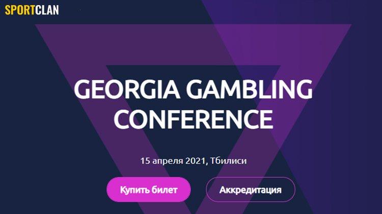 Georgia Gambling Conference 2021: программа, спикеры и промокод на скидку