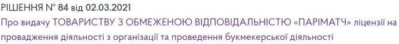 КРАИЛ Париматч лицензия