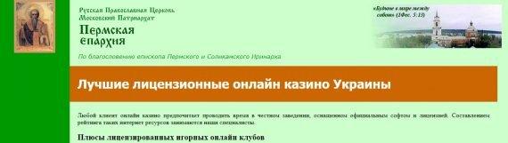 Пермская епархия гемблинг фейк