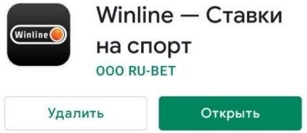 Playmarket Winline