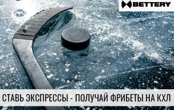 Bettery дарит ежедневные фрибеты на КХЛ