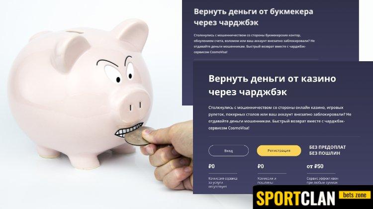 Чарджбэк в казино и ставках: верни деньги
