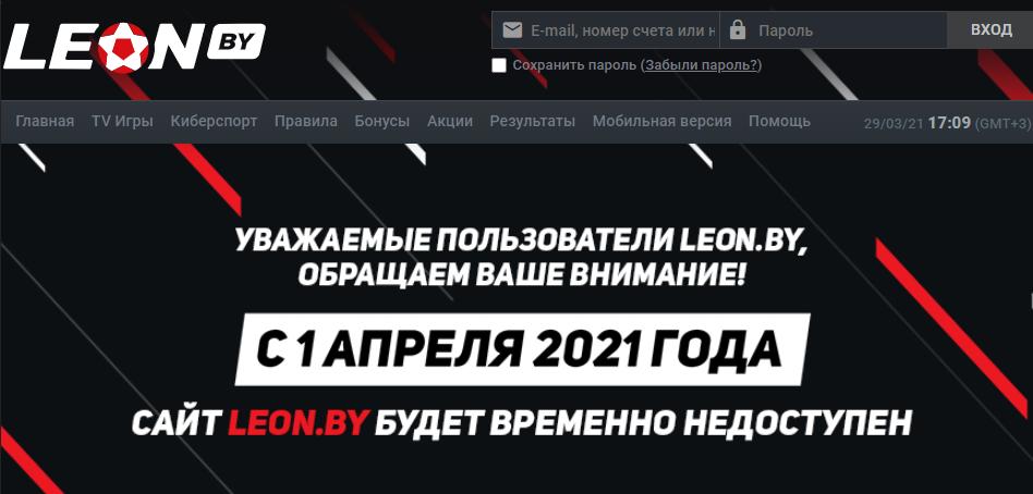 почему не работает сайт leon by