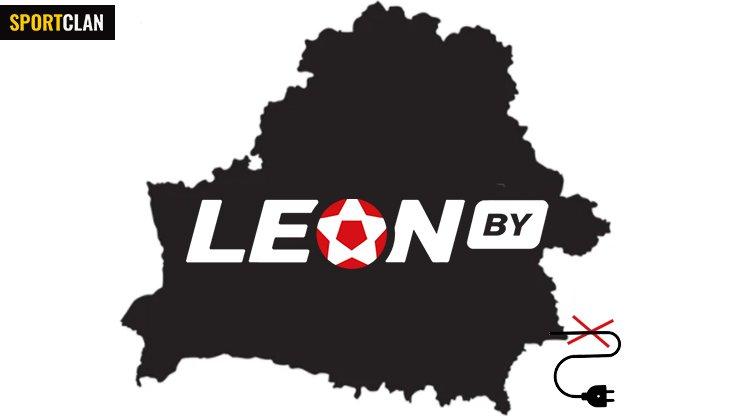 С 1 апреля сайт Leon.by будет недоступен для игроков