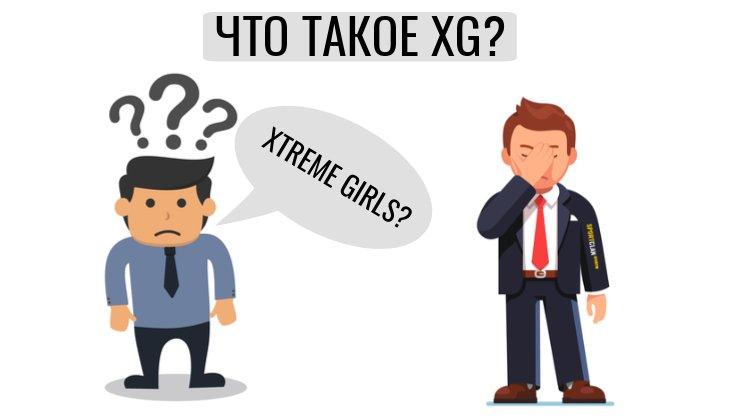 xG в футболе и ставках: что это такое и зачем нужно?