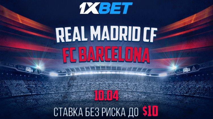 Реал – Барселона: матч без риска