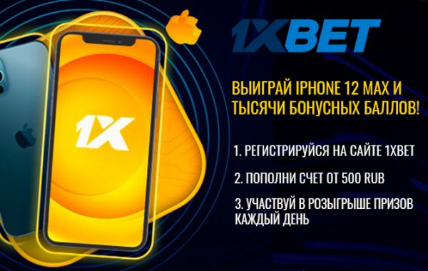 1xBet дарит iPhone 12 Pro Max и тысячи бонусных баллов