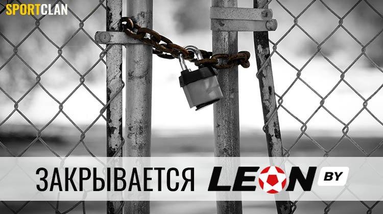 Leon.by прекращает деятельность в РБ