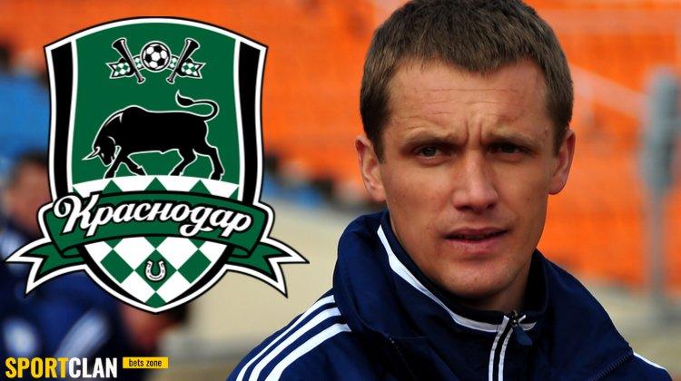 В «Краснодаре» объявили о назначении Гончаренко на пост главного тренера команды