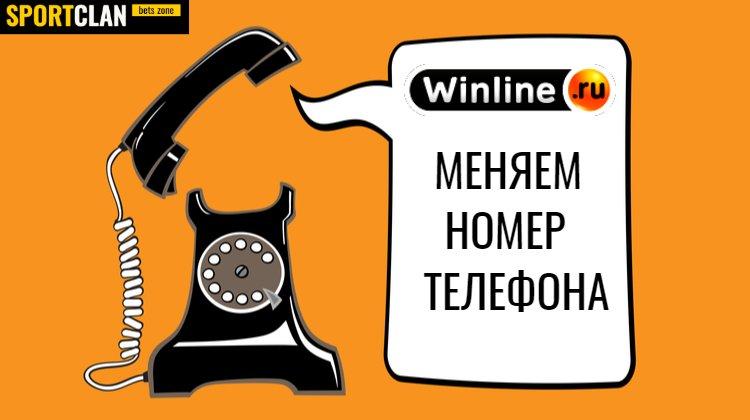 Как поменять номер телефона в Winline?