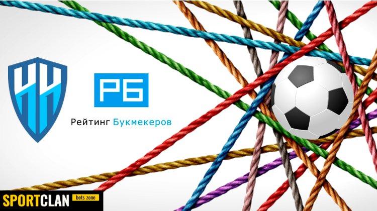 Портал о ставках «Рейтинг Букмекеров» стал новым партнёром ФК «Нижний Новгород»
