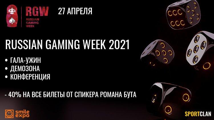 27 апреля – Russian Gaming Week 2021. Билеты со скидкой 40%
