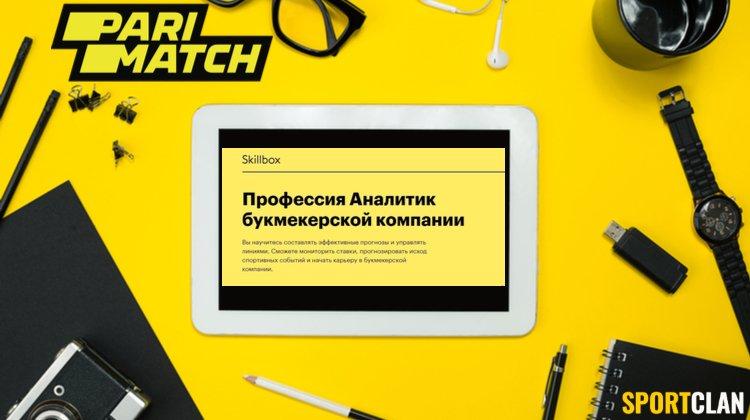 "Parimatch и Skillbox запускают онлайн-курс ""Аналитик букмекерской компании"""