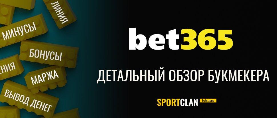 Бет365.ru — честный обзор и отзывы Bet365