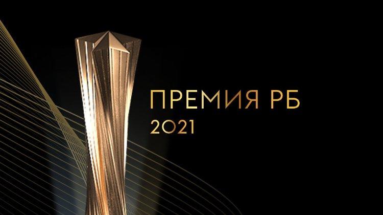 Итоги премии Рейтинга букмекеров 2021