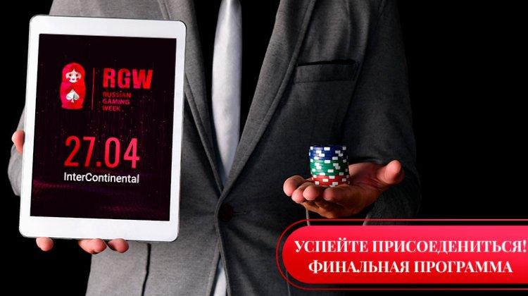 Russian Gaming Week 2021 – лучшая площадка для получения знаний о ведении игорного бизнеса в России: детали мероприятия