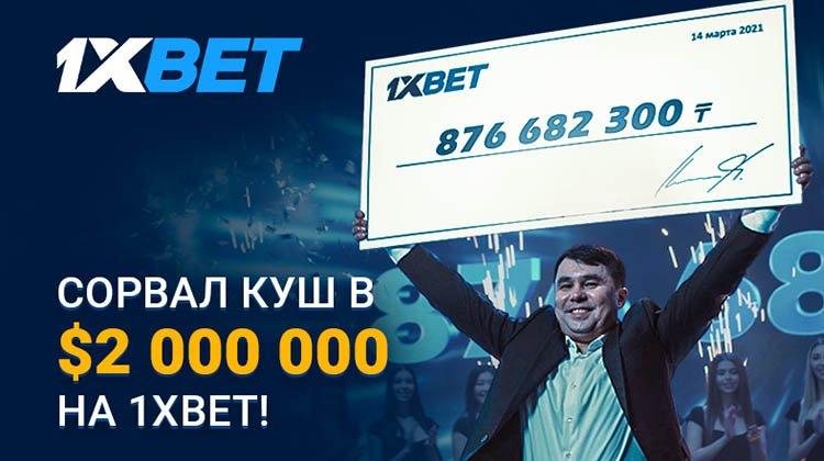 Игрок 1xBet выиграл более $2.000.000 на экспрессе из 44 событий