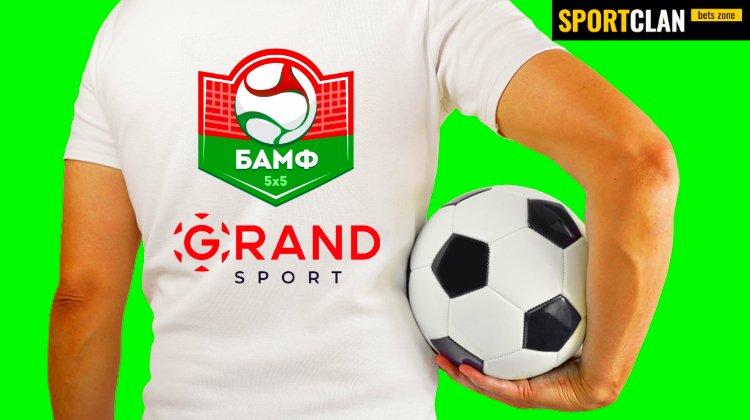 БК Grand Sport стала партнёром Белорусской ассоциации мини-футбола