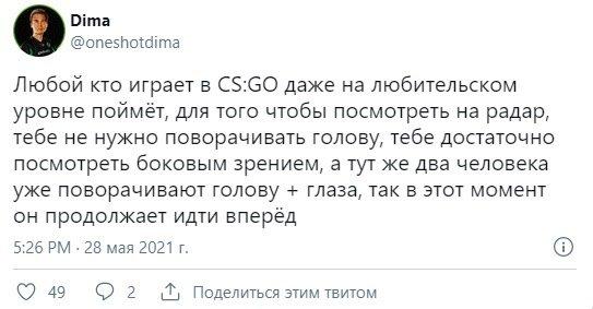 CS-GO твит 3