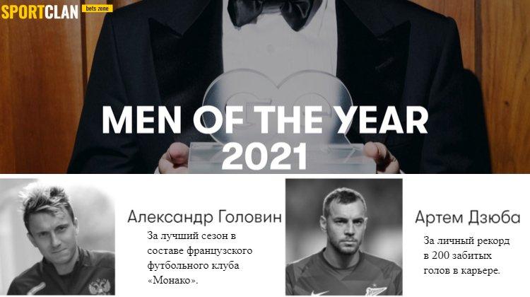 Дзюба и Головин претендуют на звание «Спортсмен года» по версии журнала GQ