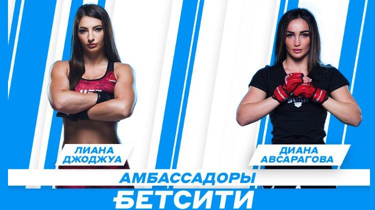 Команду амбассадоров Бетсити пополнили две девушки из UFC и Bellator