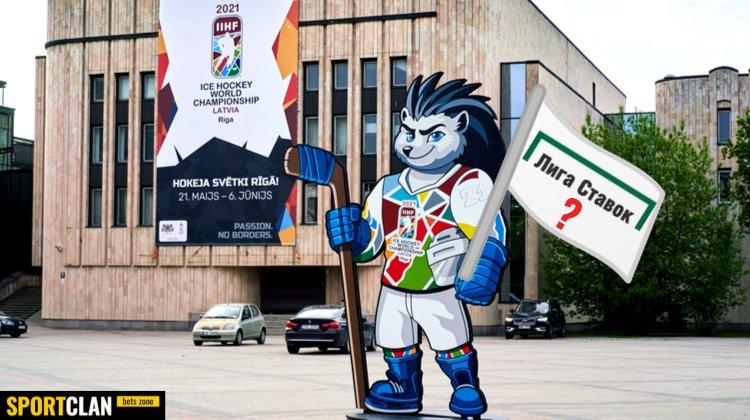 Спонсор ЧМ по хоккею БК Лига Ставок незаконно рекламируется в Латвии во время турнира