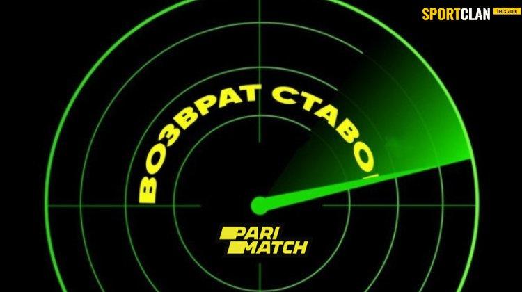 БК Parimatch вернула деньги клиентам за проигранные ставки на победу NAVI и Virtus.pro