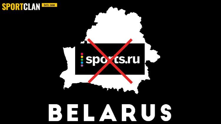 Sports.ru заблокирован в Беларуси, официальная причина – нарушения в рекламе гемблинга