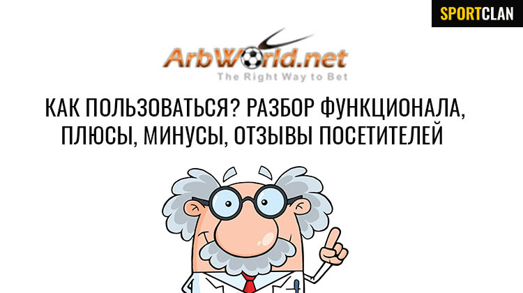 Arbworld: обзор сервиса прогруза коэффициентов
