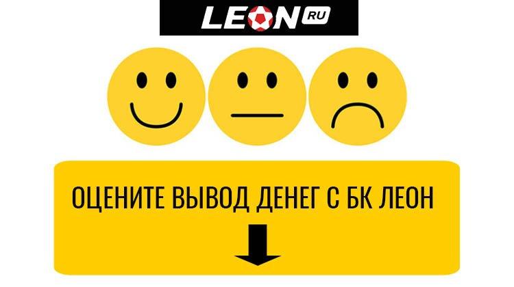 Честные отзывы о выплатах в букмекерской конторе Leon.ru