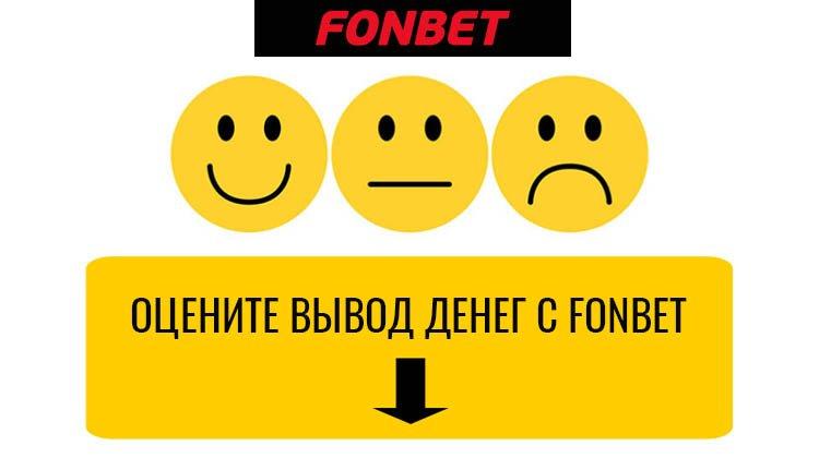 Реальные отзывы о выводе денег с букмекерской конторы Фонбет