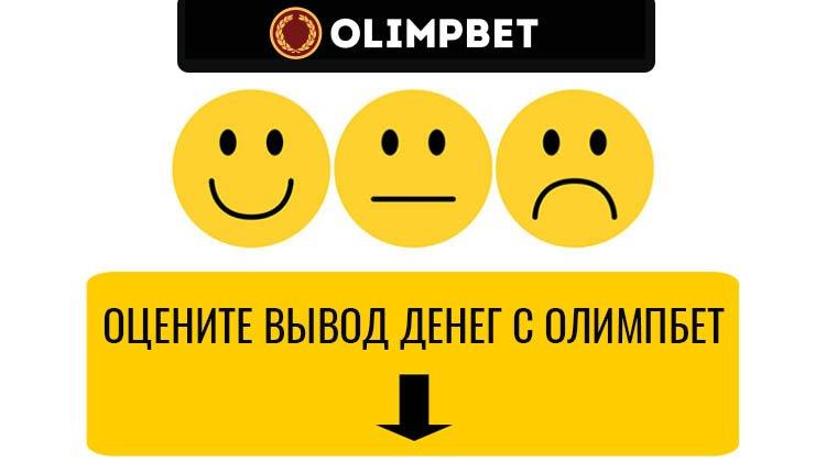 Честные отзывы о выплатах в букмекерской конторе Олимп бет
