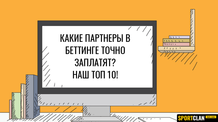 Лучшие партнерские программы букмекеров в России