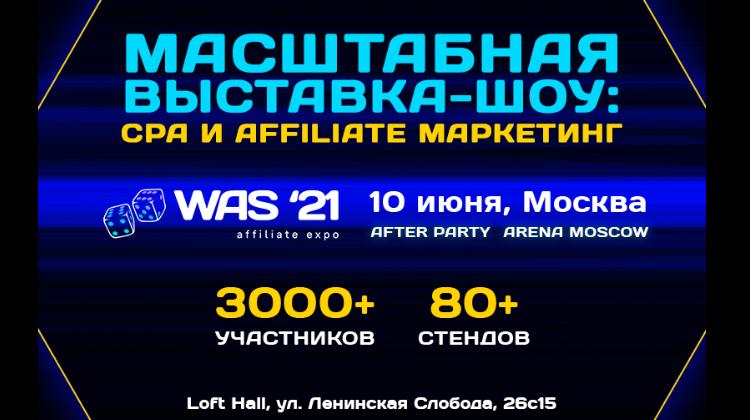 World Affiliate Show 2021: 10 июня, Москва
