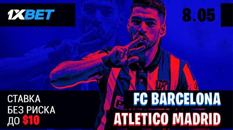 """""""Барселона"""" – """"Атлетико"""": ставьте без риска на решающий матч Ла Лиги"""