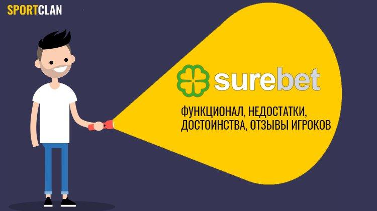 Обзор сервиса Surebet: функционал и отзывы игроков