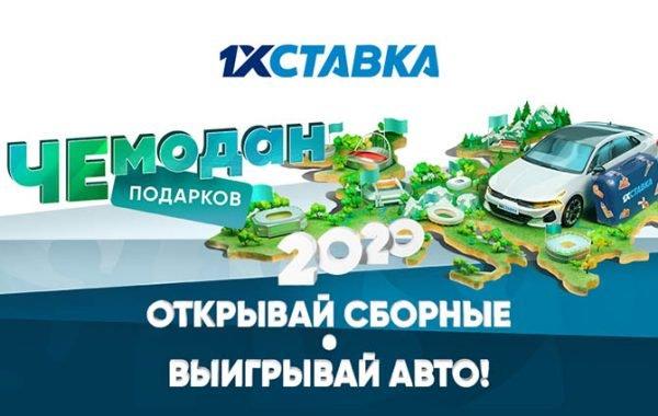 """Автомобиль KIA и топовые гаджеты в акции """"ЧЕмодан подарков"""" от 1xСтавка"""